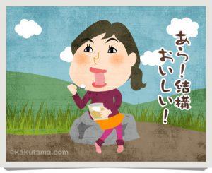 アルファ米を食べている女性