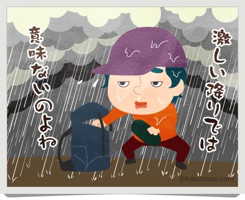 登山用語雨蓋からモノを取り出すイラスト