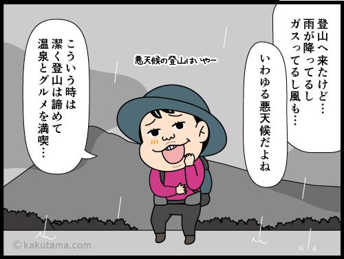 悪天候にまつわる漫画1