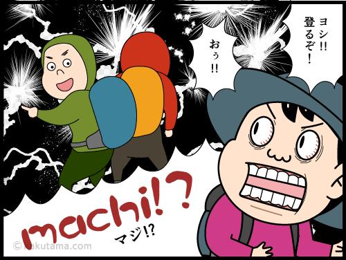 悪天候にまつわる漫画2