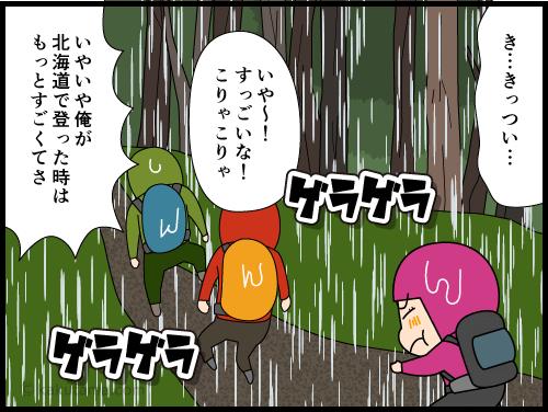 悪天候にまつわる漫画3