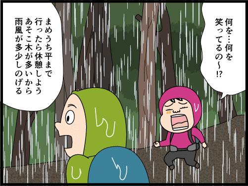 悪天候にまつわる漫画4