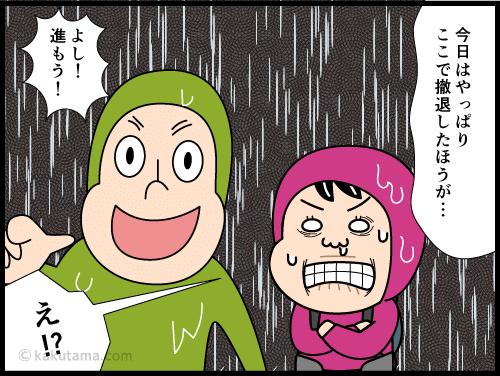 悪天候にまつわる漫画5