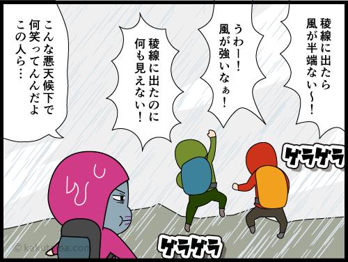 悪天候にまつわる漫画6
