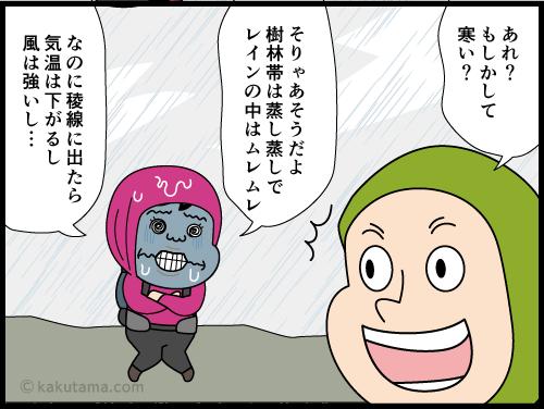 悪天候にまつわる漫画7
