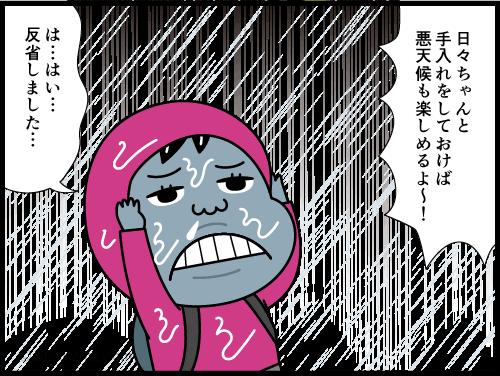 悪天候にまつわる漫画9