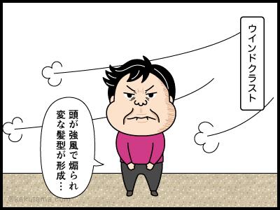 登山用語クラストにまつわる4コマ漫画3