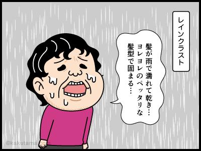 登山用語クラストにまつわる4コマ漫画2
