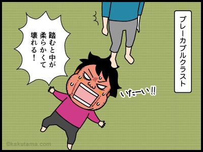 登山用語クラストにまつわる4コマ漫画4
