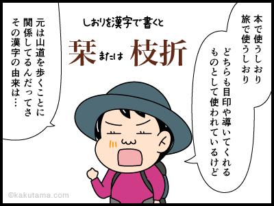 「枝折り」に関する4コマ漫画1