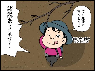 「枝折り」に関する4コマ漫画4