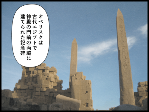 登山用語オベリスクの由来にまつわるマンガ1