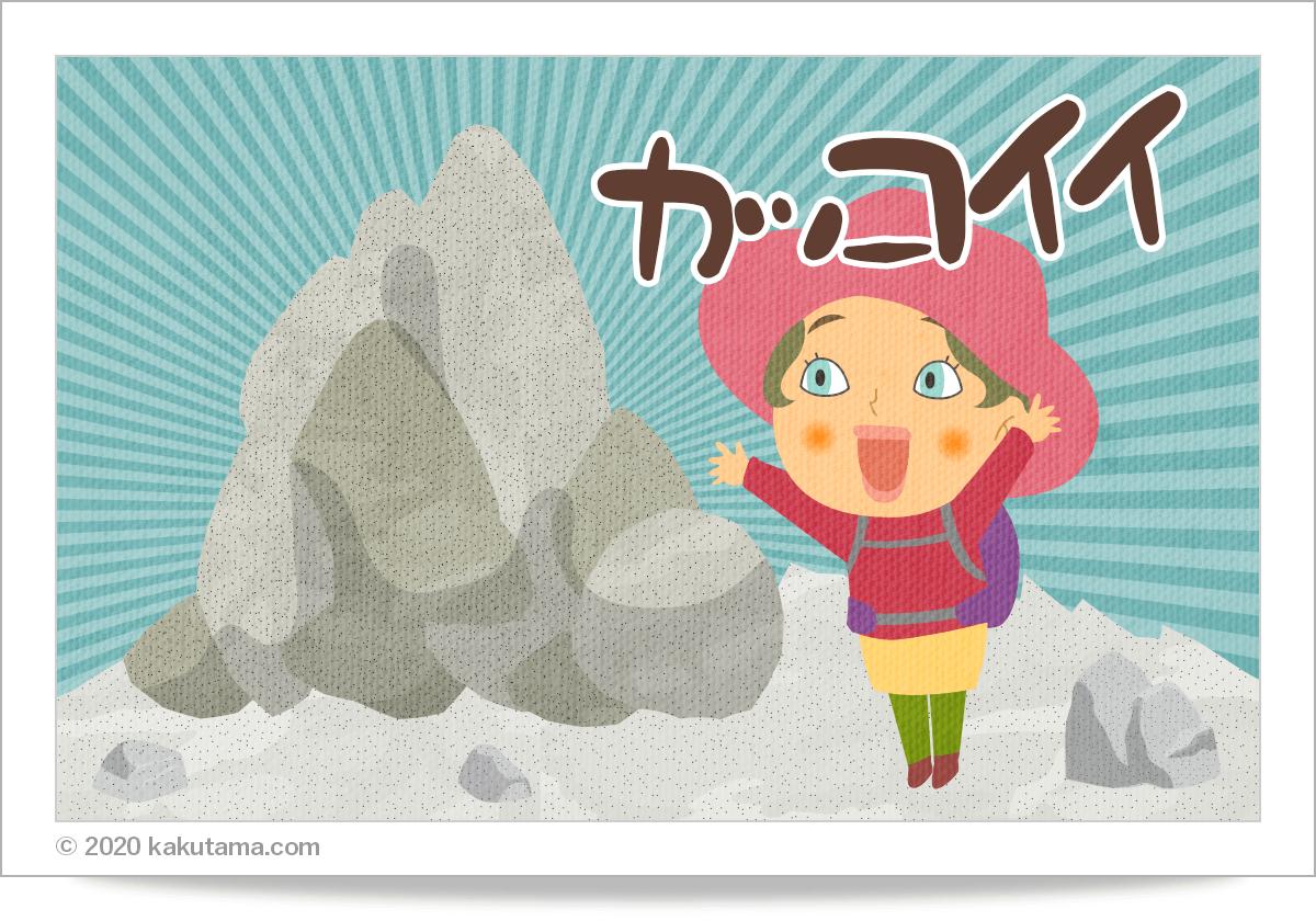 登山用語「オベリスク」にまつわるイラスト