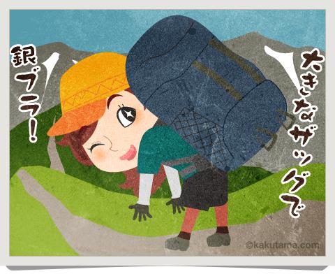 登山用語銀座を歩く登山者のイラスト