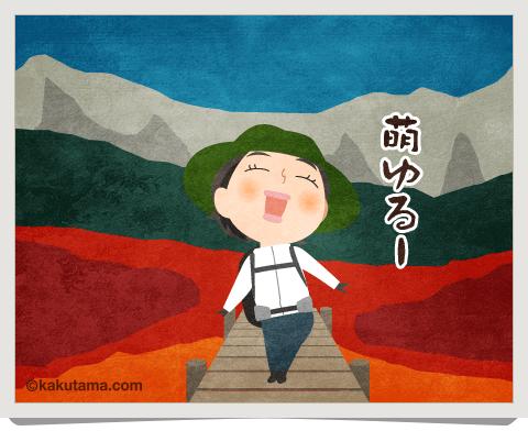 登山用語「草紅葉」にまつわるイラスト