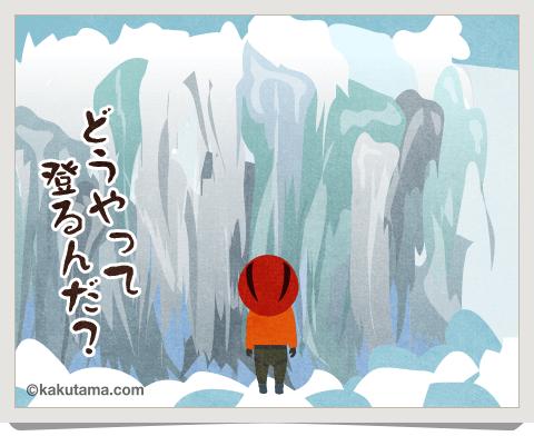 登山用雄アイスフォールにまつわるイラスト