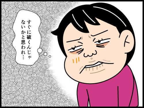 インナーウェアがぴったり過ぎて脱ぎ着の時に敗れるんじゃないかと思う漫画4