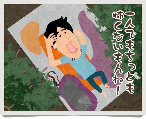登山用語おかんをしているしているイラスト