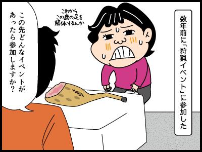 悪寒に関する4コマ漫画1