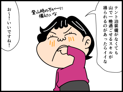 悪寒に関する4コマ漫画2