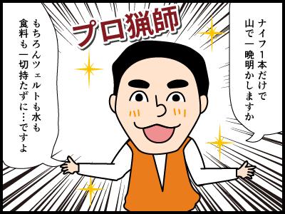 悪寒に関する4コマ漫画3