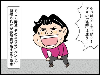 悪寒に関する4コマ漫画4