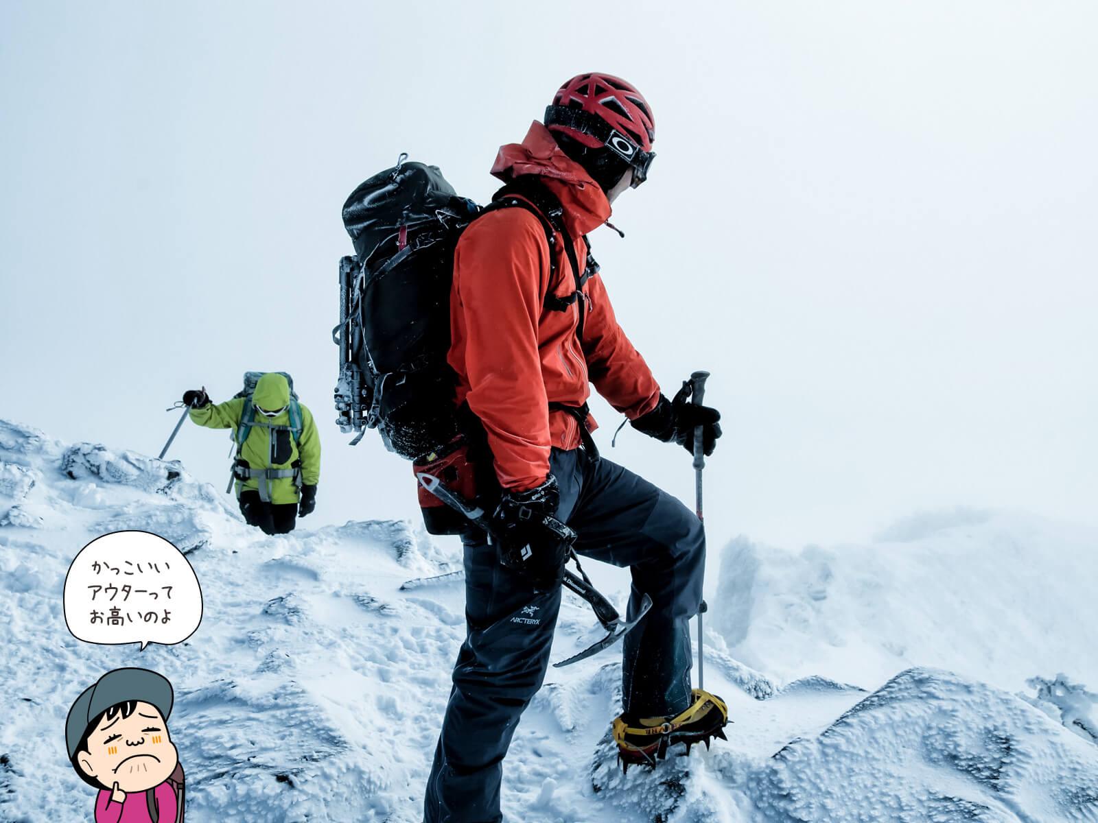 登山用語アウターにまつわる写真