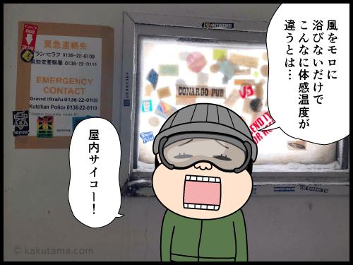 登山用語一部開放にまつわる4コマ漫画2