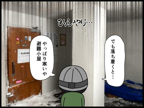 登山用語一部開放にまつわる4コマ漫画3