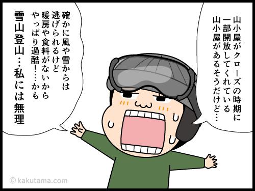 登山用語一部開放にまつわる4コマ漫画4