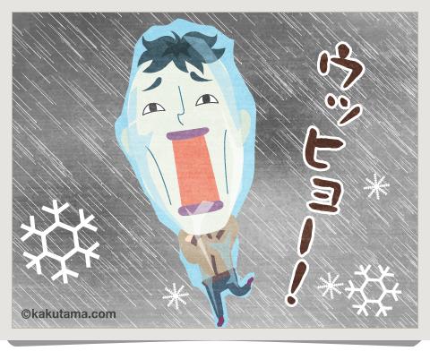 登山用語雨氷のイラスト