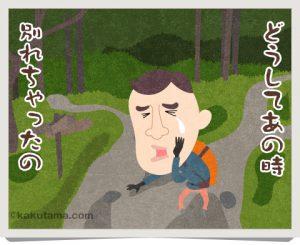 分かれ道で泣いている男性