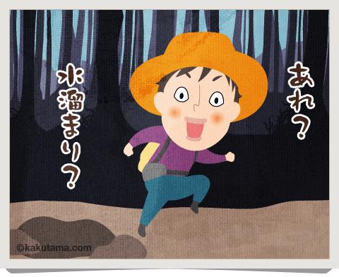 登山用語ヌタ場のイラスト