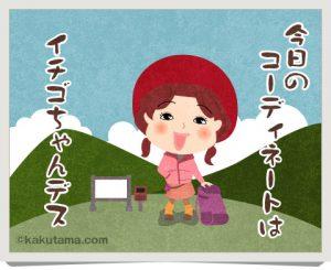 山ガールファッションに見を包んで微笑む女性