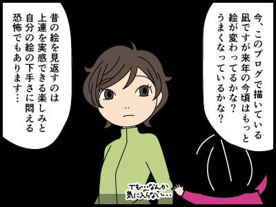 凪の4コマ漫画_4