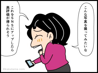 雨氷に関する4コマ漫画_2