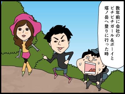若者ととの登山の4コマ漫画