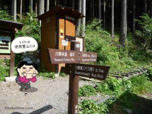 川苔山登山口手前トイレ