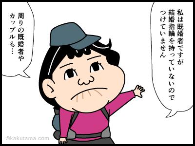 安全環にまつわる4コマ漫画1