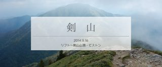 剣山・日帰りで楽らくハイキング