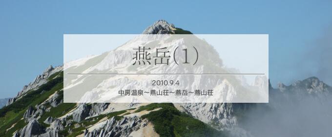 小屋泊燕岳タイトル画面
