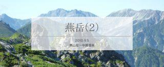 燕岳・初級者たちで燕山荘へ泊まろう1泊2日(後編)