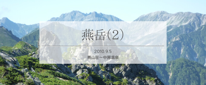 小屋泊燕岳2タイトル画面