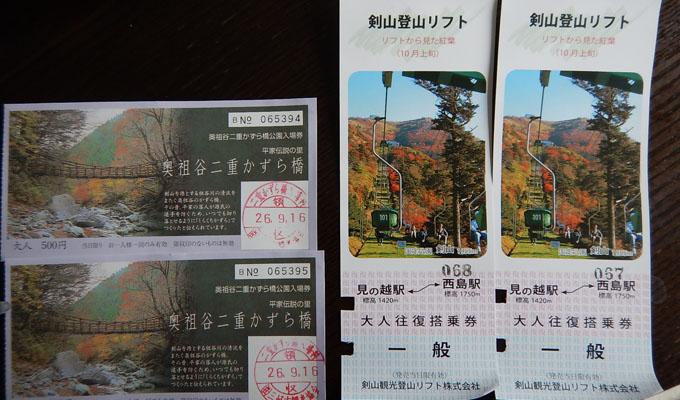 剣山レポ_リフト券