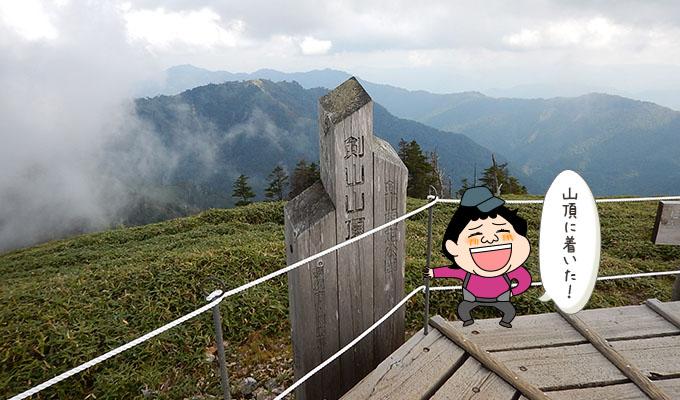 剣山レポ_剣山山頂