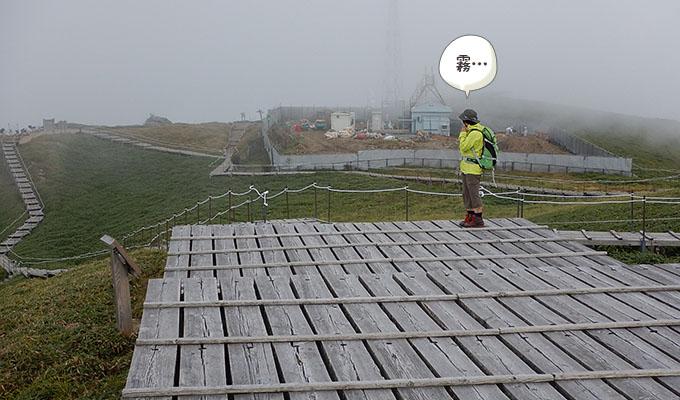 剣山レポ_山頂にて霧