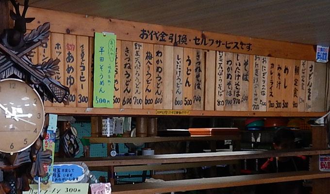 剣山レポ_山小屋メニュー