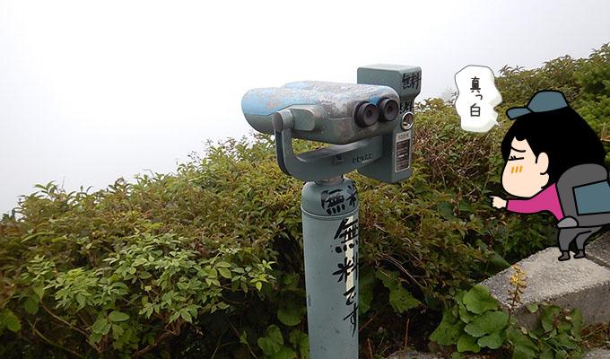 剣山レポ_望遠鏡
