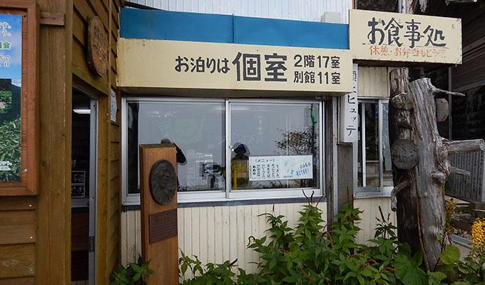 剣山レポ_山小屋2