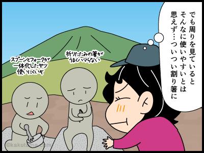 登山用語「武器」に関わる4コマ漫画2
